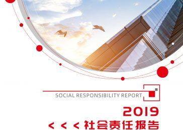 2019年社會責任報告